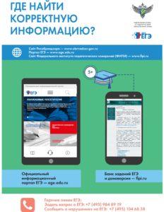 Gde_nayti_korrektnuu_informatsiu-2019_page-0001