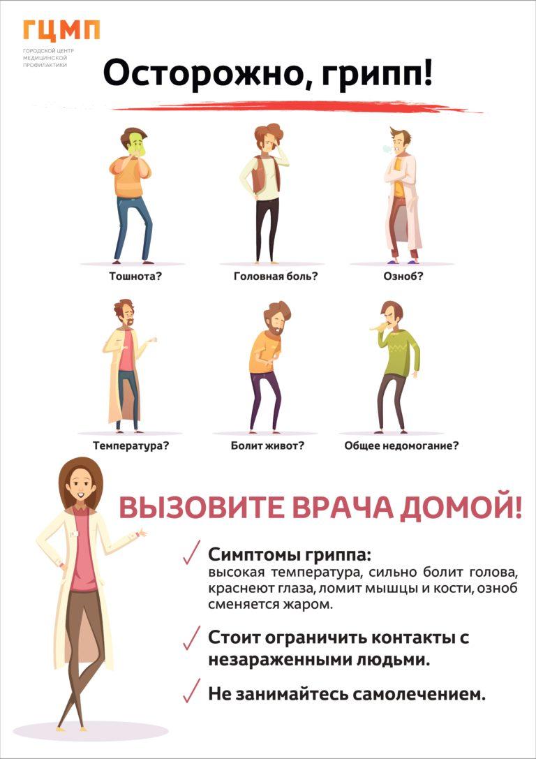 Плакат коронавирус