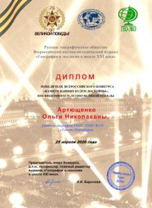 Артющенко Ольга Николаевна диплом победителя-1