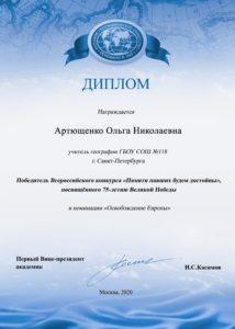 Номинация 2 Артющенко ОН