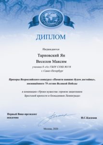 номинация 10 Тарновский Ян Веселов Максим-1