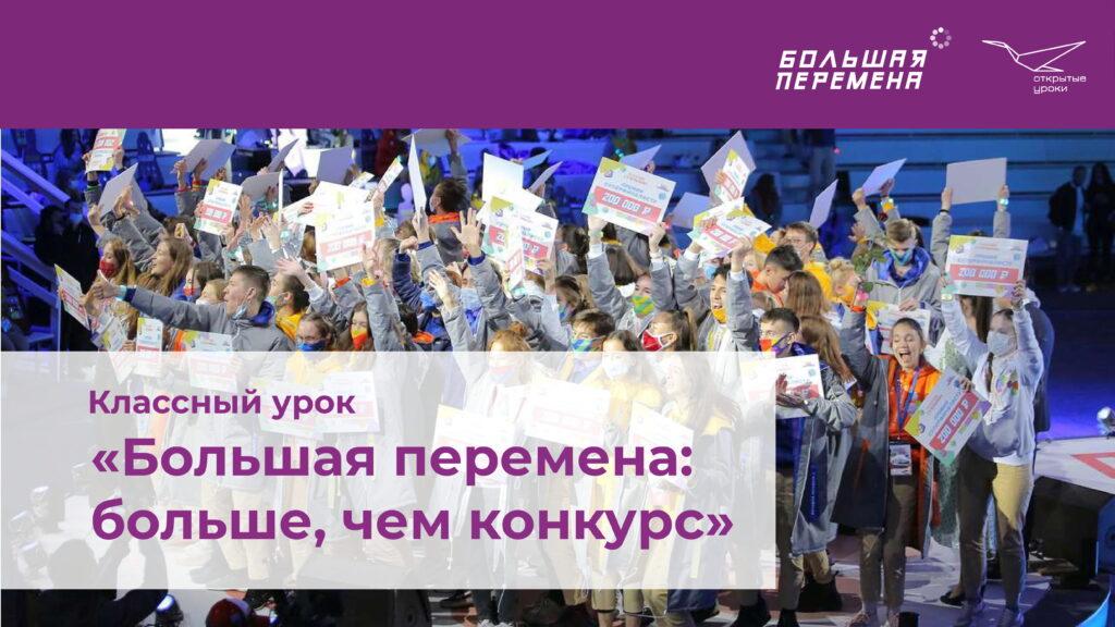презентация Большая перемена-01