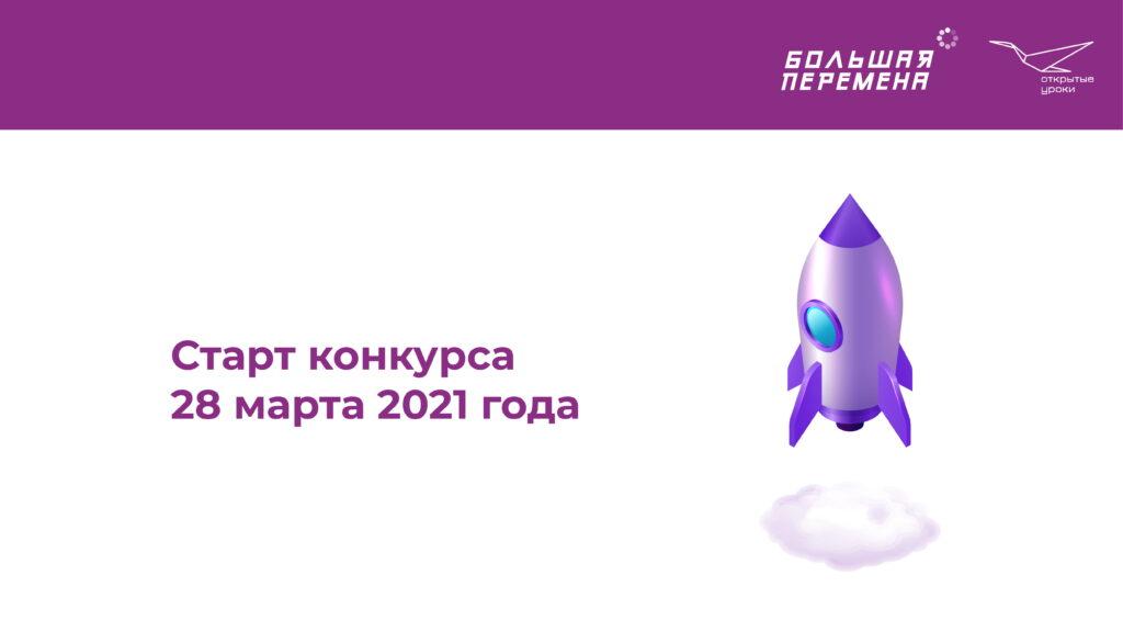презентация Большая перемена-04
