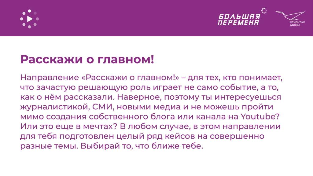 презентация Большая перемена-13