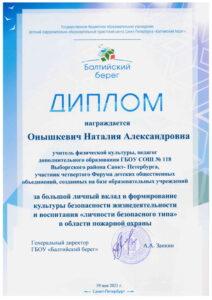 опг-2